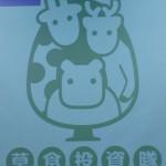 草食投資隊 in サマセミⅡ「お金の育て方」に参加しました!(後半)
