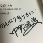 「 草食投資隊 in サマセミⅡ」に参加!セゾン投信、中野社長に感謝・感激です(その1)
