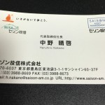 「 草食投資隊 in サマセミⅡ」に参加!セゾン投信、中野社長に感謝・感激です(その2)