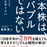 「日本株は、バブルではない 藤野英人さん」投資家必読!「新・三本の矢」は必ず知るべき