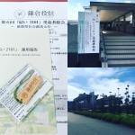 第6回「結い2101」受益者総会|鎌倉投信〜決算・運用報告〜