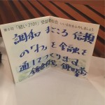 第6回「結い2101」受益者総会|鎌倉投信〜懇親会〜