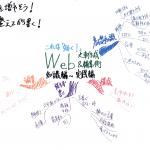 Webで効く文章術を勉強中