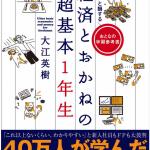 「経済とおかねの超基本1年生 大江秀樹さん」ニュースが苦手な人に一押しの教科書的な本です