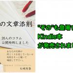 公開処刑が公開された!ぞのも登場するKindle本です!