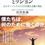 「ミッション 元スターバックスCEOが教える働く理由 岩田松雄さん」火花が散る瞬間に最高の価値がある