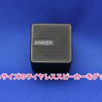 【Anker】家でも旅先でも大活躍 コンパクトなポータブルワイヤレススピーカー