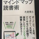 「マインドマップ読書術 大岩 俊之さん」すぐに読書で使えるマインドマップの書き方を発見