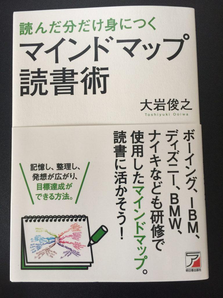 マインドマップ読書術