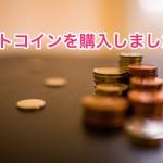 ビットコインで仮想通貨デビューしたので、購入するまでに考えたことを紹介します。