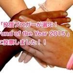 「投信ブロガーが選ぶ! Fund of the Year 2015 」に初投票!!