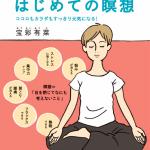 「どこでもできるはじめての瞑想 宝彩有菜さん」特別な準備は不要 日常生活に瞑想を取り入れる方法を知れる一冊