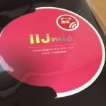 格安SIM「IIJmio」を契約したので、APN設定をご紹介(Android向け)