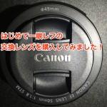 「Canon EF50mmF1.8STM」 カメラ初心者が単焦点レンズを使ってみた