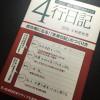 「4行日記 小林 惠智さん」1日5分で自分を可視化・夢を実現する力を得る