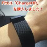 Fitbit「ChargeHR」活動量計で運動習慣を身につけよう!
