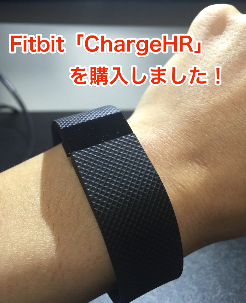 Fitbit「ChargeHR」