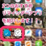 リマインダーアプリ「Any.Do」と「Due」の使い分けは時間が決まっているタスクかどうか