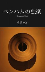 ベンハムの独楽