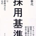 「採用基準 伊賀泰代さん」将来のリーダーが求められている