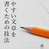 「読みやすい文章を書くための技法 萩原涼介さん」流れを作るために、無駄なものは不要