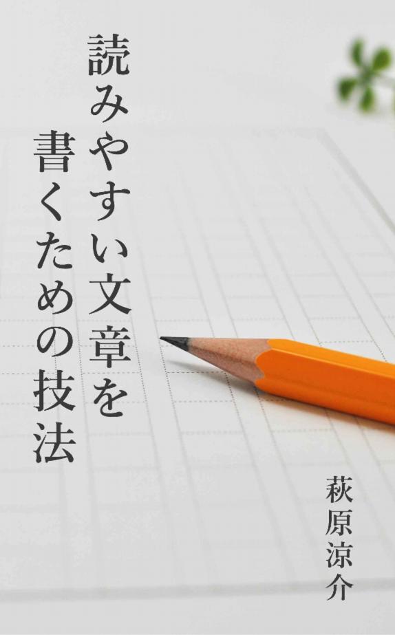 読みやすい文章を書くための技法