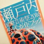 【瀬戸芸】瀬戸内国際芸術祭を楽しむための3つの心構え