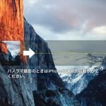 一面に広がる絶景の写真を撮るにはパノラマ撮影がオススメ