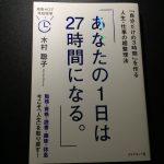 「あなたの1日は27時間になる 木村聡子さん」時間がないという口癖の人にオススメ!