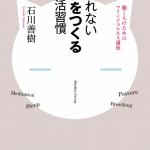 「疲れない脳をつくる生活習慣 石川善樹さん」誰でも簡単、生活にマインドフルネスを