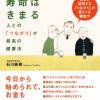 「友だちの数で寿命はきまる 石川善樹さん」つながりを増やすことが最高の健康法