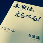 「未来は、えらべる! バシャール 本田健さん」ワクワクする行動に勇気は必要ない