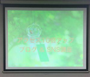 立花岳志さん「アクセス10倍アップ ブログ&SNS講座」