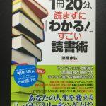 「1冊20分、読まずに「わかる!」すごい読書術 渡邊康弘さん」本を読む技術が贅沢に詰まった一冊