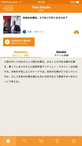 Amazon English8