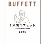 「1分間バフェット お金の本質を解き明かす88の原則 桑原晃弥さん」人生・投資では自分ルールが最強の武器になる