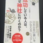「成功している人は、なぜ神社に行くのか? 八木龍平さん」読んだらすぐお参りに行きたくなる一冊