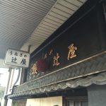 「うなぎの辻屋(岐阜県関市)」うな丼を老舗の風情を感じながら食すのは最高です