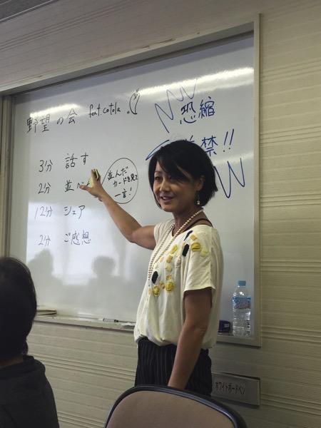 野望の会 in 名古屋3