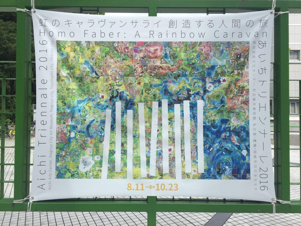 【あいちトリエンナーレ2016】名古屋市美術館2