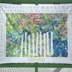 【あいちトリエンナーレ2016】名古屋市美術館は触りたくなる作品が多いから注意が必要
