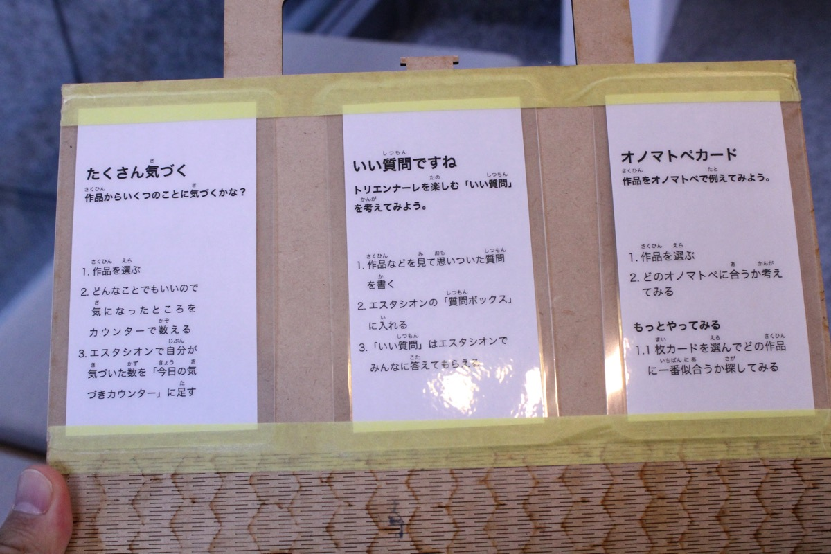 あいちトリエンナーレ2016 愛知県美術館4