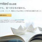 「Kindle Unlimited」電子書籍12万冊以上が読み放題になるサービスが開始