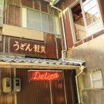 【瀬戸芸】直島で開催中「家プロジェクト」を巡る時のアドバイス