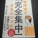 「短時間で「完全集中」するメソッド 佐々木正悟さん」今すぐできる、没頭するための手法を学べる一冊