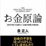 「お金原論―30代で知っておきたい「お金の知性」の高め方 泉正人さん」お金について考え始めようと思った時に読む教科書的な一冊