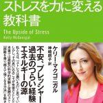 「スタンフォードのストレスを力に変える教科書 ケリー・マクゴニガルさん」辛い経験は自分を突き動かす強力なバネになる
