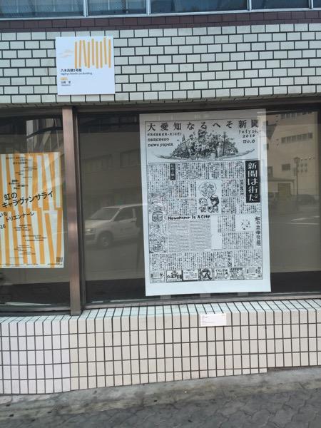 あいちトリエンナーレ2016 栄 長者町会場9