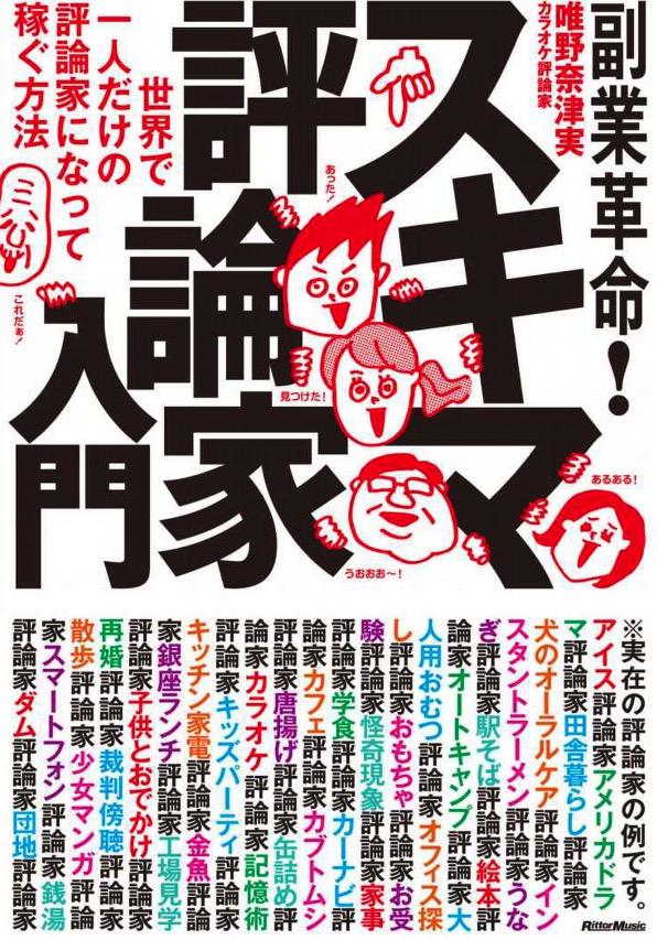 副業革命!スキマ評論家入門