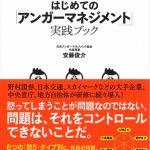 「はじめての「アンガーマネジメント」実践ブック 安藤俊介さん」怒りの原因はとタイプを知りコントロール法を学ぶことができる一冊